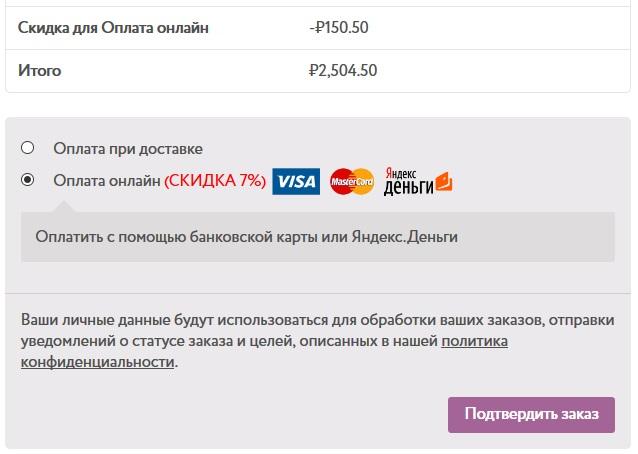 скидка на онлайн оплату